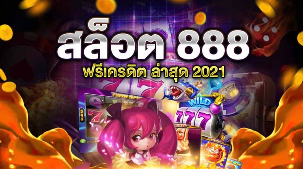 888 สล็อต ฟรีเครดิต