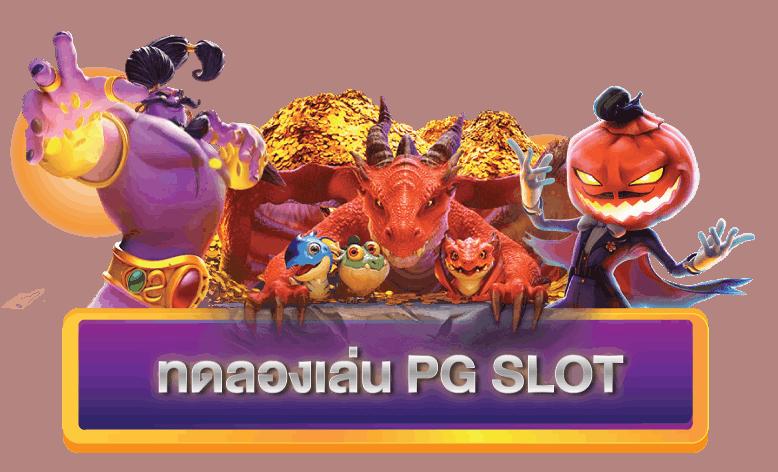 PG SLOT ทดลองเล่น