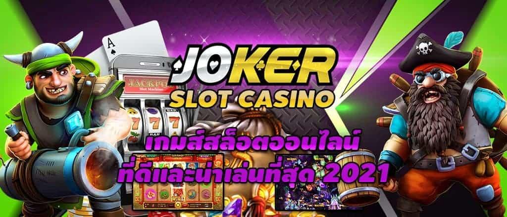 joker slot ใหม่ล่าสุด