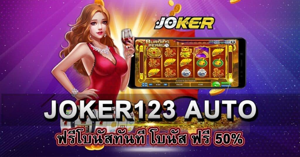 joker123 ออโต้
