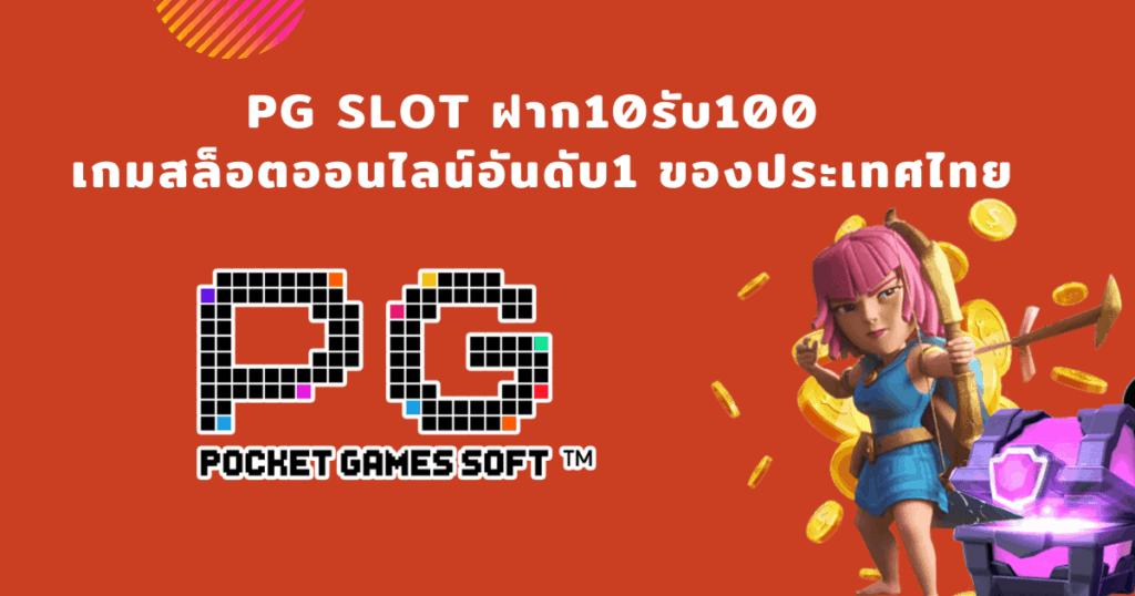 pg slot ฝาก10รับ100