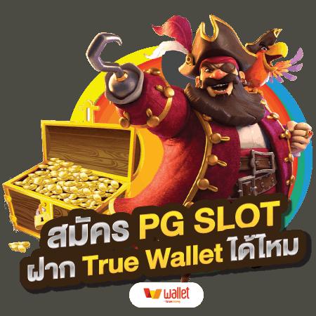 pg slot wallet สมัครสมาชิก