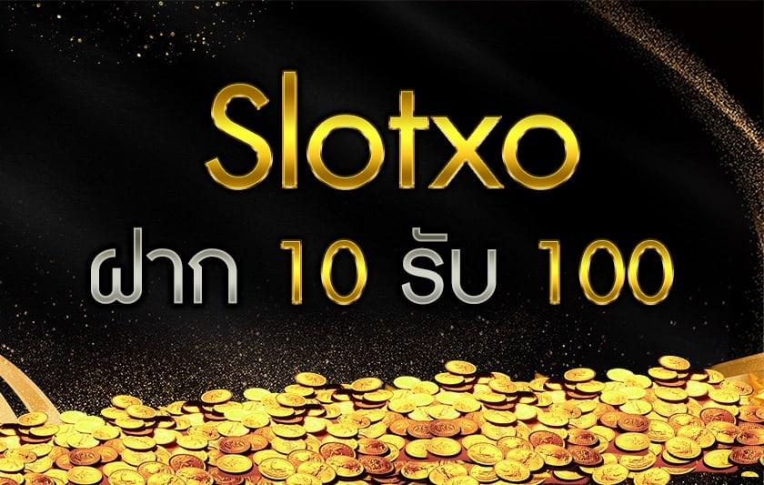 slotxo ฝาก 10 รับ 100