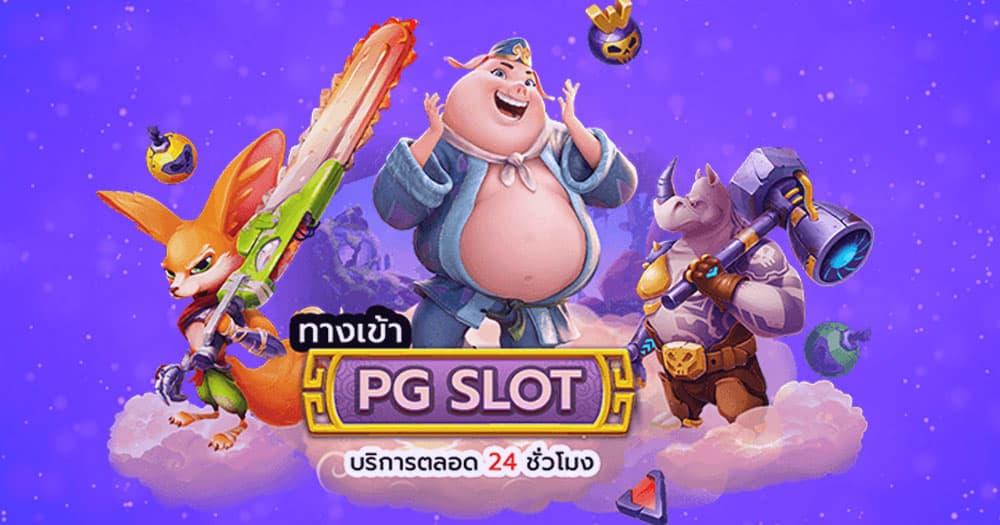 ทางเข้าpg slot game