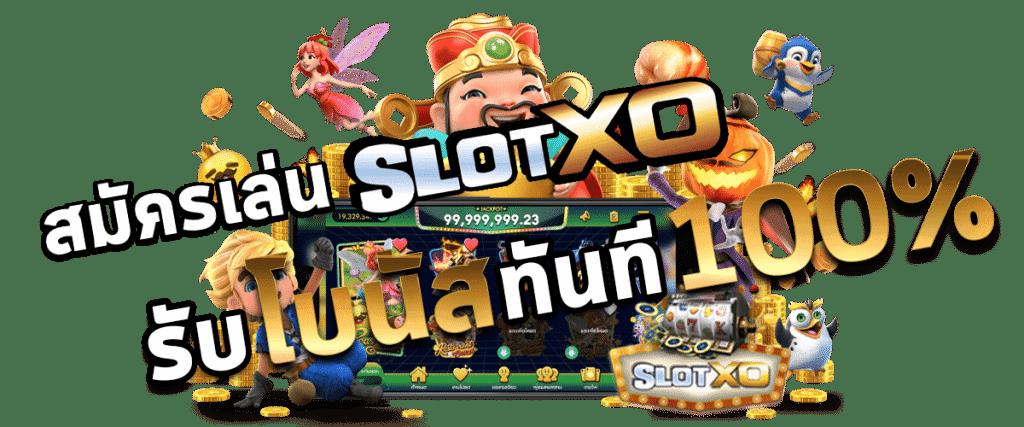 สมัครสมาชิก slotxo 888