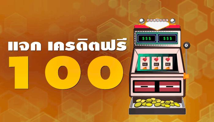 slot แจกเครดิตฟรี 100 บาท