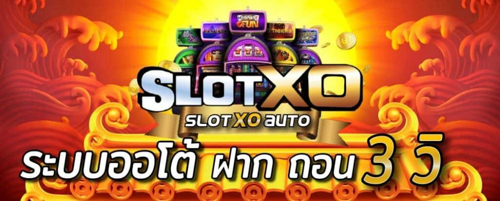 slotxoauto ฝากถอนออโต้